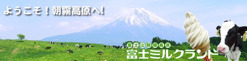 富士山の裾野に広がる朝霧高原 ...